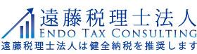 遠藤税理士法人